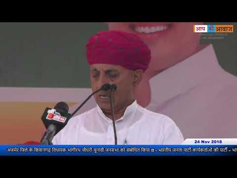 Bhagirat chaudhary Kishangarh MLA Video