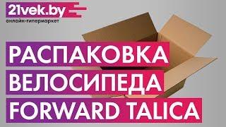Розпакування - Велосипед Forward Talica 28 2.0 2019