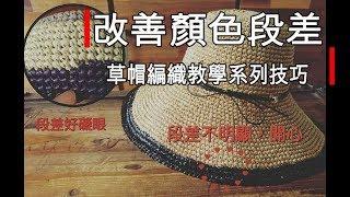 春夏草帽鉤編技巧: 改善換色段差的方式