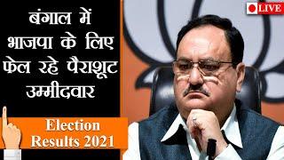LIVE : Assembly Elections | पांच राज्यों के चुनावी नतीजों का ताजा अपडेट |Election Results 2021