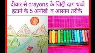 दीवार से crayons के दाग साफ करने के 5 अनोखे व आसान तरीके । How to Remove Crayons Marks from Walls