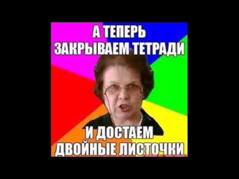 Смешные мемы про школу)))
