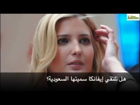 """ابنة الرئيس ترمب تبحث عن """"إيفانكا السعودية"""""""