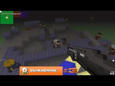 игра Блокада вконтакте (выживание) #3