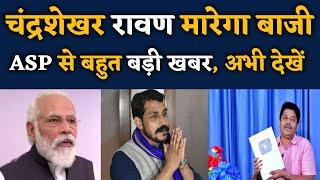 चन्द्रशेखर रावण मारेगा बाजी   Chandrashekhar Azad Ravan   ASP   Bahujan News   BIHARI SULTAN YouTube Videos