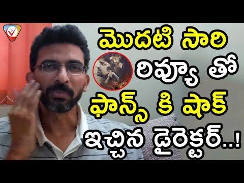 Shekar Kammula Review On Needi Naadi Oke Katha || Sree Vishnu Needi Naadi Oke Katha Review || NSE