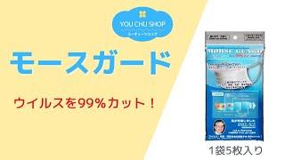【日本製 ウィルス99%カット 最高峰 不織布マスク】モースガード