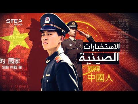 """الاستخبارات الصينية..أكثر من مليار """"مشروع جاسوس"""" يخترقون العالم، حتى """"أسماك المحيط"""" تتجسس!"""
