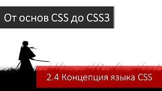 Учим CSS. Виды и типы таблиц стилей и коцепция языка CSS