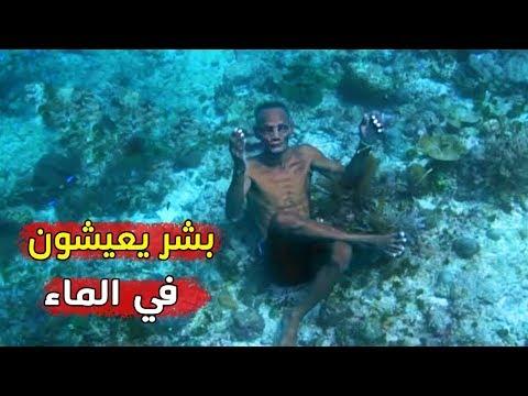 بشر خارقون يعيشون فى الماء , أغرب طرق الحياة في العالم  - نشر قبل 50 دقيقة