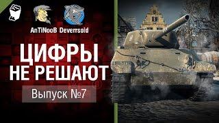 Цифры не решают №7 - от AnTiNooB и Deverrsoid  [World of Tanks]