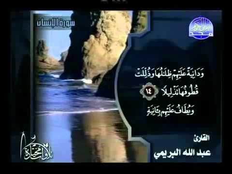 sourat AL Insan par cheikh ABDELLAH EL BRIMI
