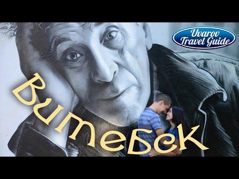 ВИТЕБСК прогулка по городу Марк Шагал Belarus Travel Guide