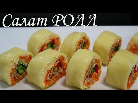 САЛАТ РОЛЛ  МИМОЗА с сыром и тунцом - Салат СУШИ необычная подача блюд - Salad roll MIMOSA RECIPES