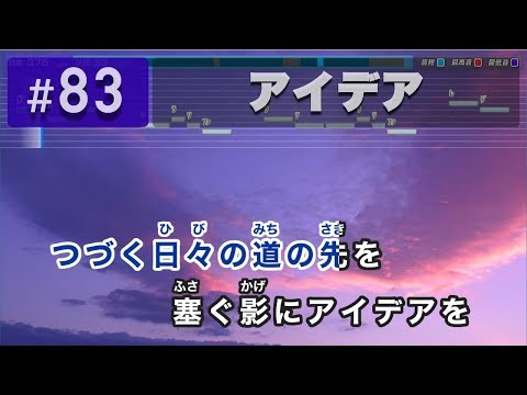 アイデア / 星野源 カラオケ【歌詞・音程バー・楽曲分析 / 練習用】
