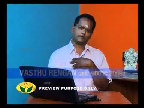 vastu for Office.flv