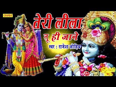 श्री कृष्ण के सबसे हिट भजन : तेरी लीला तू ही जाने Teri Leela Tu Jane || Rajesh Lohiya Chanda Bhakti