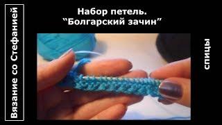 Урок  Набор петель  Болгарский зачин
