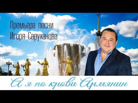 Игорь Саруханов. Я по крови армянин. Ես արյունով հայ եմ