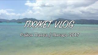видео Чем привлекает туристов Пхукет ?