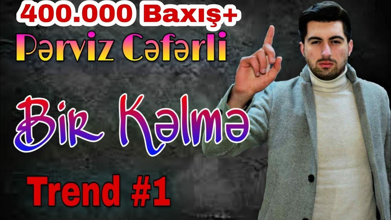 Perviz Ceferli - Bir Kelme 2020 ( Парвиз Джафарли - Одно слово) 2020 песня