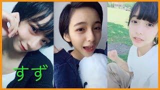 【Tik Tok】すず💖可愛すぎ💖縦長動画20個 thumbnail