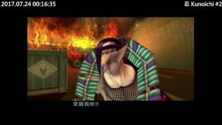 PS2 忍 Kunoichi #2