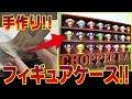 【DIY】フィギュアケースを手作り!ONE PIECEワーコレ、P.O.P、アニキャラ紹介!