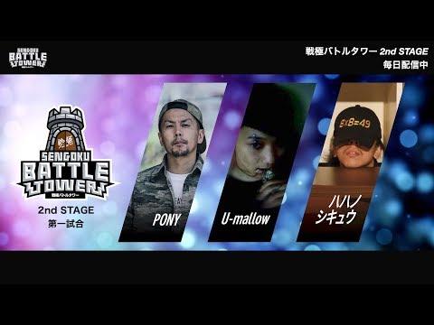 PONEY vs U-mallow vs ハハノシキュウ /戦極BATTLE TOWER 2nd Stage#1