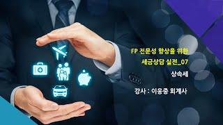FP클리우드 2019년 12월 4주 교육소개