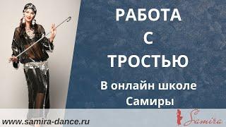 "www.samira-dance.ru - ""Самира. Работа с тростью"" (Samira. Asaya workshop)"
