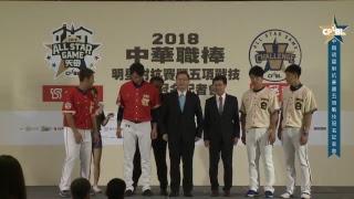 2018中華職棒明星對抗賽暨五項戰技賽事冠名記者會