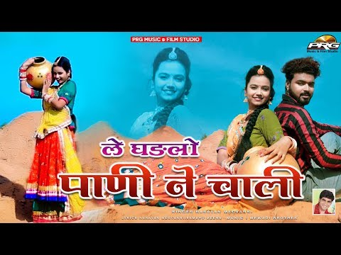 Gajban Pani Ne Chali - ले घड़लो पानी ने चाली | राजस्थान का जबरदस्त वायरल सांग | जरूर सुने | PRG