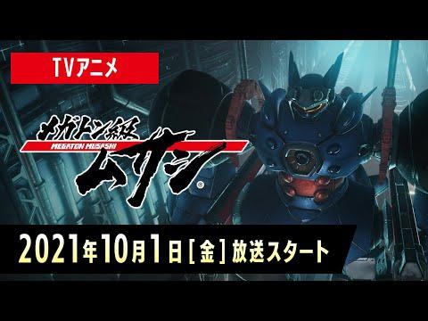 【PV】TVアニメ「メガトン級ムサシ」ティザーPV
