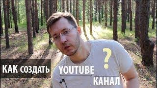 Хочу начать Ютуб канал. С чего начать?