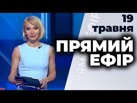 """Ток-шоу """"Прямий ефір"""" від 19 травня 2020 року"""