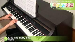 Kiss The Baby Sky / 東方神起 : ピアノ(ソロ) / 初級