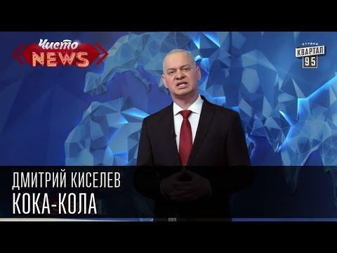 Дмитрий Киселев - Кока-Кола. Вредная газированная коричневая чума|Новости России Украины Америки
