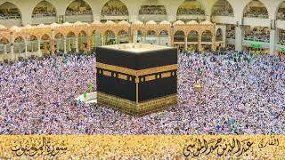 عبدالله الموسى (سورة المؤمنون) رمضان ١٤٤٠هـ Abdullah Almousa (4K)