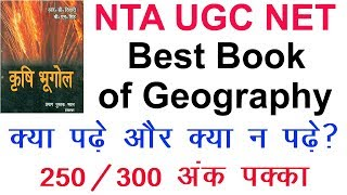 How to Prepare NTA UGC NET | Best Book for Geography Bhugol of UGC NET Paper 2