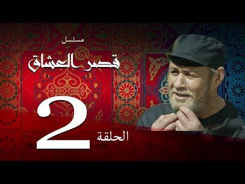 مسلسل قصر العشاق - الحلقة الثانيه |2| Kasr El Oshak Episode