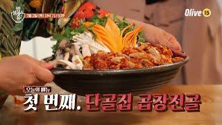 (예고) 대표 전주댁 소.이.현! 비빔밥에 곱창전골까지…