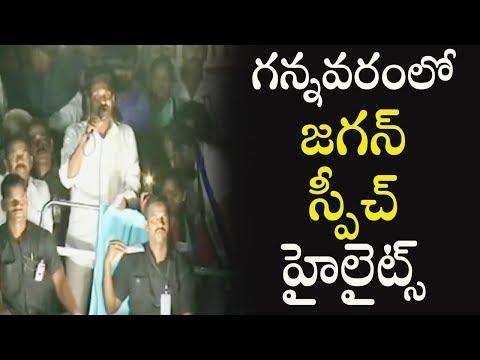 YS Jagan Emotional Speech At Gannavaram Public Meeting | Mana Aksharam