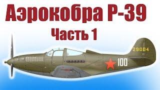видео: Авиамоделирование. Аэрокобра Покрышкина. 1 часть | ALNADO