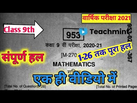 9th Class Math Final Exam Paper Full Solution/ Math Ka Pura Paper HAL/ गणित पेपर 9 वी 2021 का हल