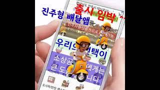 진주형 배달앱 출시 임박#캠페인 !!!  진주형 배달앱…