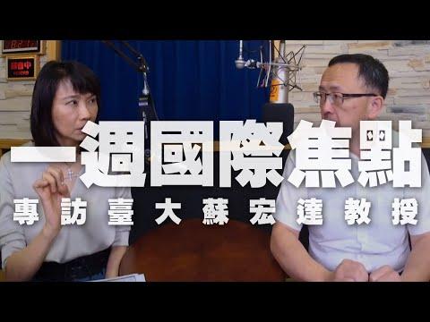 '20.10.20【財經起床號】蘇宏達教授談「一週國際焦點」