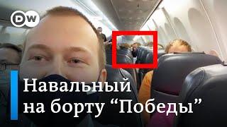 🔴 СРОЧНО Навальный сел на самолёт в Москву
