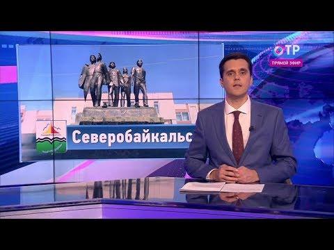 Малые города России: Северобайкальск - город на берегу Байкала