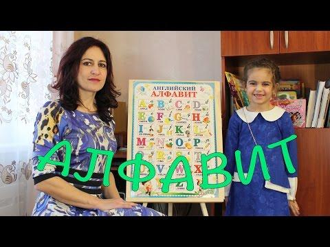 Урок 1. Английский алфавит для детей!